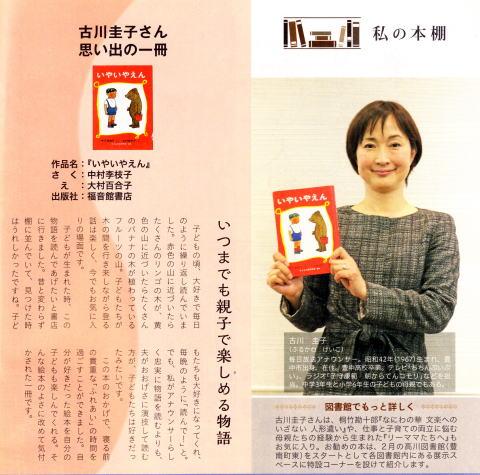 古川圭子の画像 p1_11